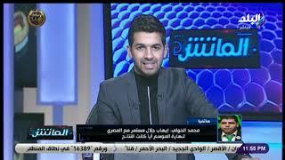 نائب رئيس المصرى عن مرض الحارس أحمد مسعود: الاشاعات بتضرب النادى من داخل بورسعيد