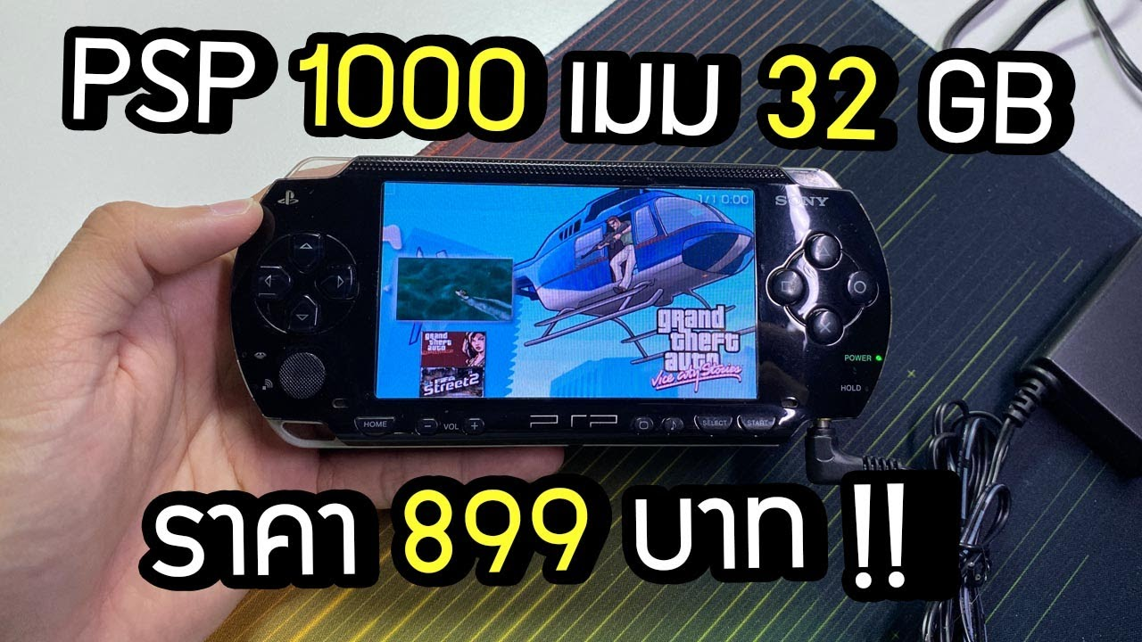 [โล๊ะของ EP 1]PSP 1000 เมม 32 Gb มีตำหนิ ใส่�บต�ล้วเครื่องไม่เ�็บไฟ [JBOsXTech]