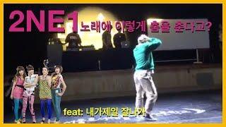 투애니원 2NE1노래에 이렇게 춤을 춘다고song 내가 제일 잘 나가