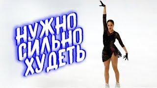 Алина Загитова для четверного прыжка планирует сильно похудеть
