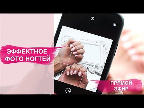 Как красиво фотографировать ногти? Лучшие программы для обработки фото ногтей!