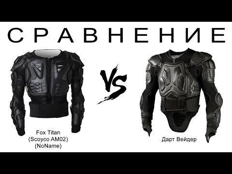Сравнение моточерепах Fox Titan (Scoyco AM02) и Дарт Вейдер
