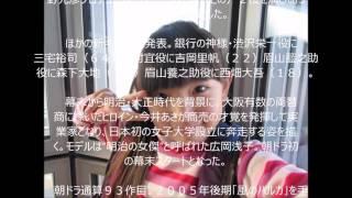 人気子役の鈴木梨央(10)がNHK連続テレビ小説「あさが来た」(月...