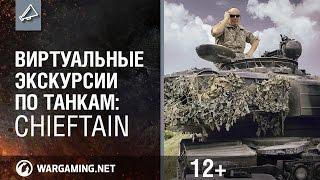 Виртуальные экскурсии по танкам: Chieftain. Видео 360°