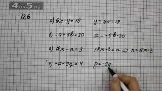 Упражнение 12.6. Алгебра 7 класс Мордкович А.Г.