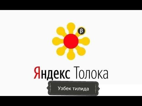 #яндекстолока #kunlikish Яндекс Толока хакида малумот