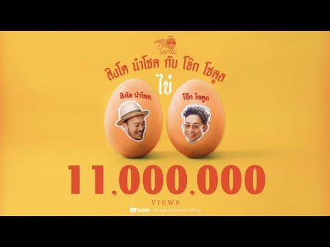 Singto Numchok & Joke So Cool - ไข่ (feat. ปู่จ๋าน ลองไมค์)