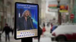 """""""Поздняя весна"""" Игорь Николаев"""