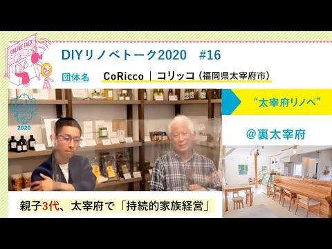 【第16回(全23回)九州DIYリノベWEEKENDオンラインステーション〈CoRicco Cafe〉太宰府市 6/5(土)16:00~】