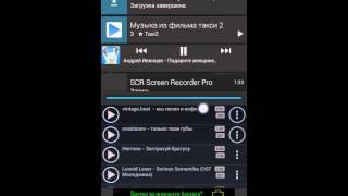 Как скачивать музыку на андроид?