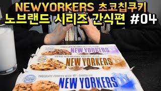 노브랜드 간식 추천 뉴요커 초코칩 쿠키 리뷰 노브랜드 …