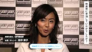 田中律子さんよりショートショート フィルムフェスティバル & アジアへ...