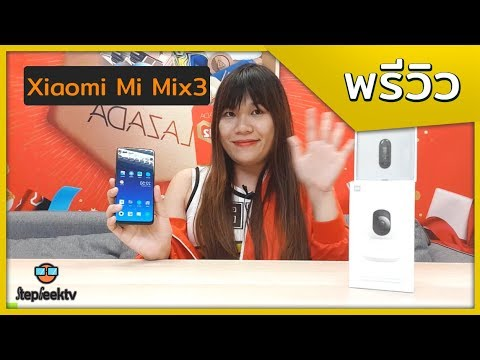 พรีวิว Mi Mix 3 มือถือเลื่อนได้ มาพร้อม Night Shot ที่ทำให้คุณตกใจ - วันที่ 12 Dec 2018