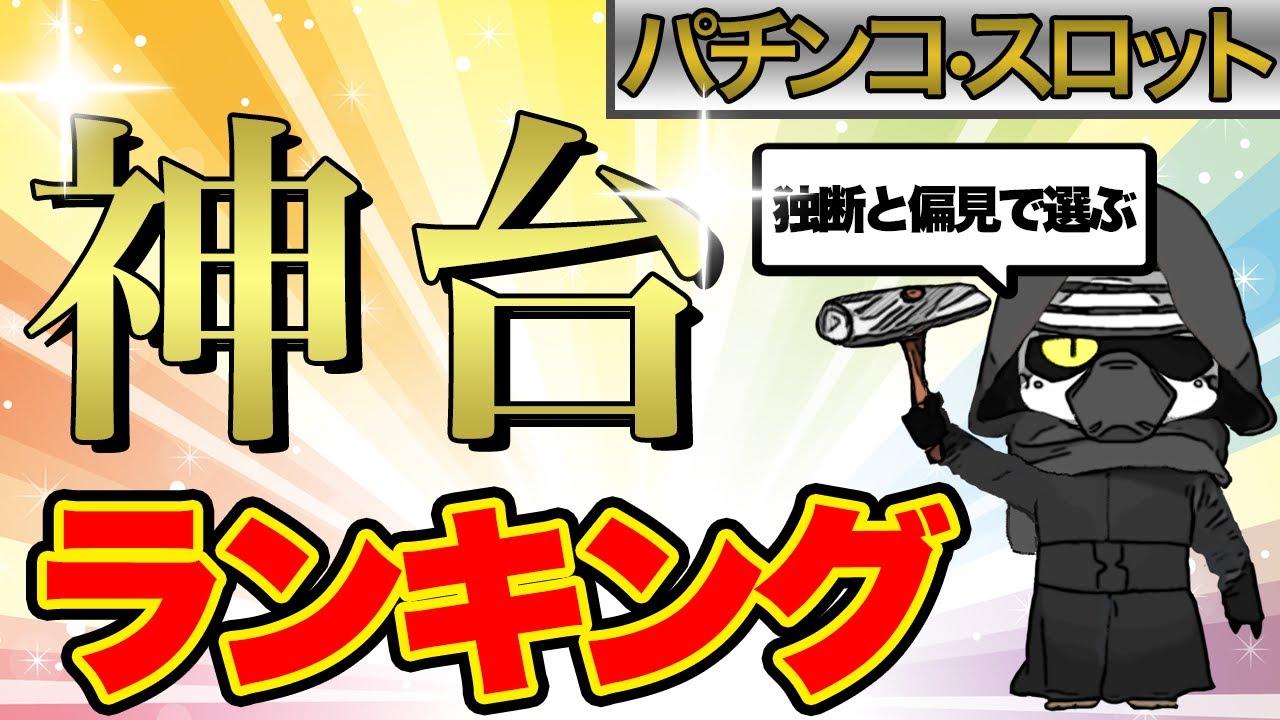 【圧倒的主観】神台ランキング!