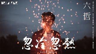 Hd 六哲 忽冷忽熱 歌詞字幕 完整高清音質 Liu Zhe Mood Swing