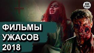 Фильмы ужасов 2018 года