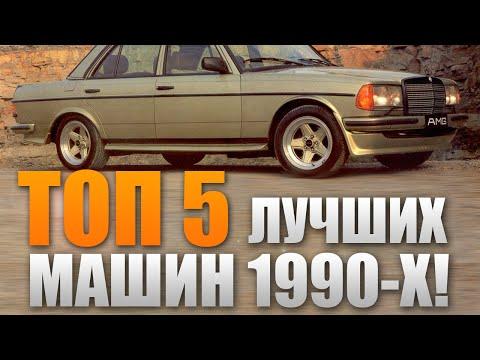 ТОП 5 лучших машин 90-х годов!