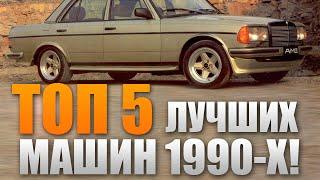 ТОП 5 лучших машин 90-х годов!(ТОП 5 лучших машин 90-х годов! Сегодня мы хотим вспомнить не просто автомобили 90 годов, а подробнее узнать..., 2016-01-28T16:00:01.000Z)