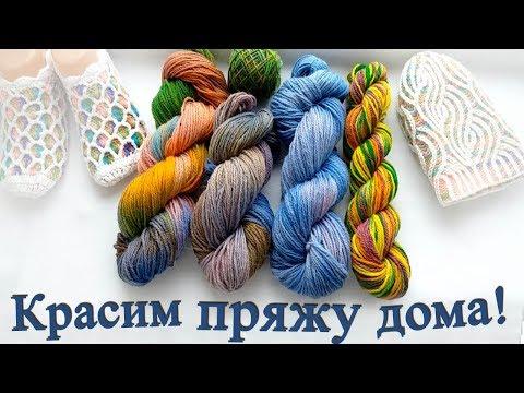 Как покрасить нитки для вязания в домашних условиях