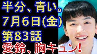 NHK 連続朝のテレビ小説 半分、青い。 第14週 83話 あらすじ ネタバレ 予告 今ドキッ! こちらからチャンネル登録おねがいします。 http://bit.ly/2IJ06ay...