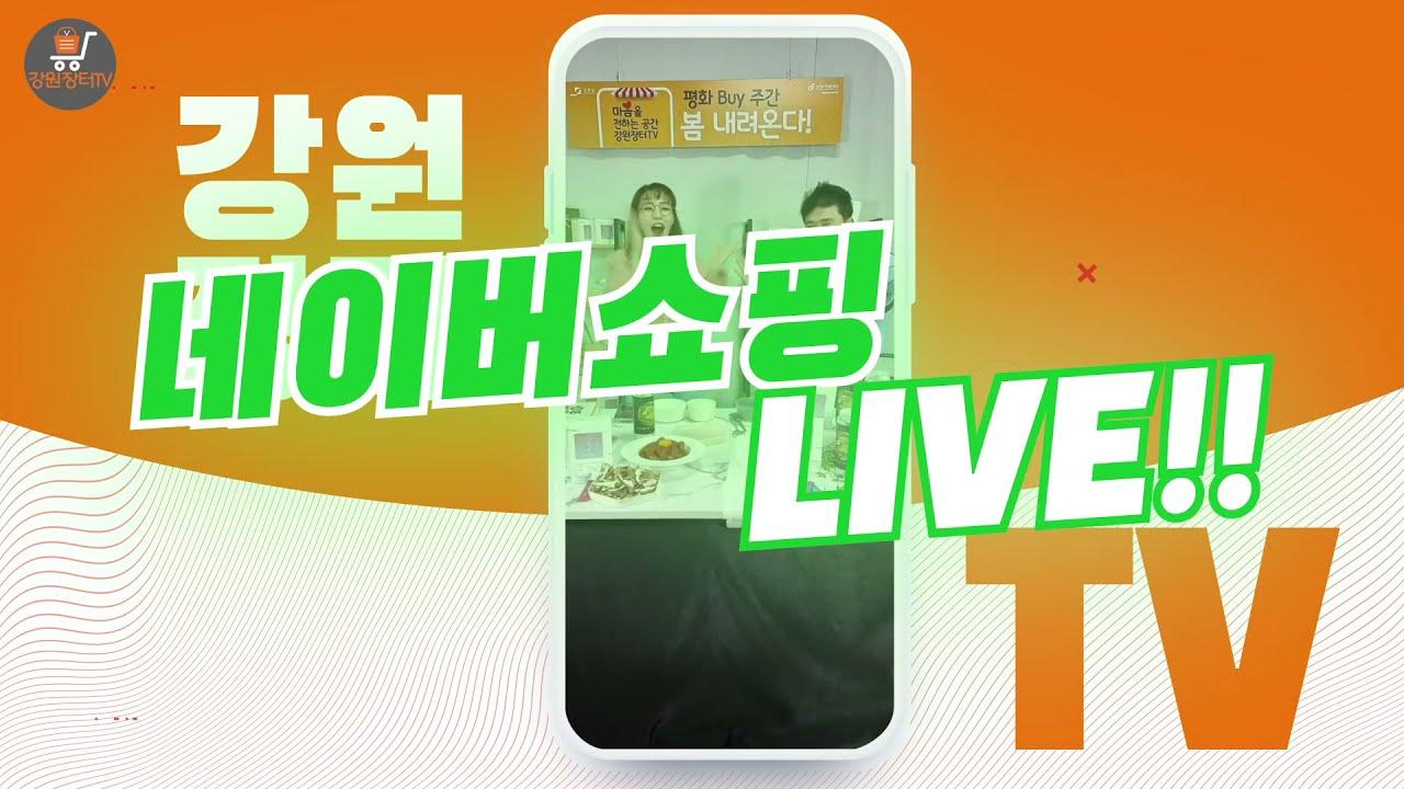 유튜브강원장터TV' X '네이버쇼핑라이브