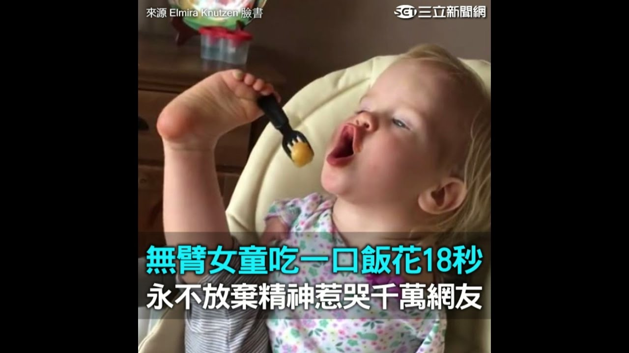 無臂女童吃一口飯花18秒 永不放棄精神惹哭千萬網友 三立新聞網SETN.com