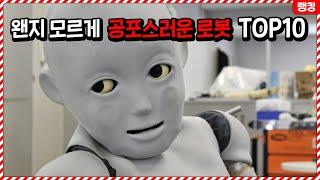 왠지 모르게 이상하고 공포스러운 로봇 TOP 10