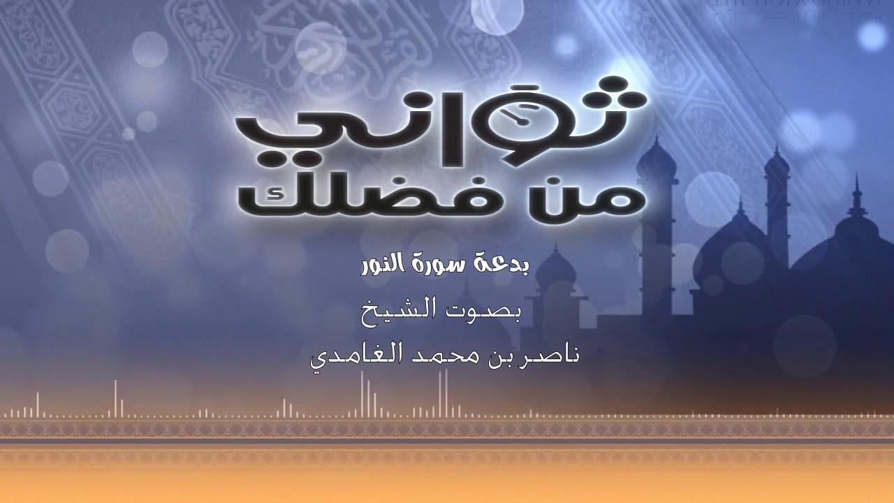 حكم قراءة سورة النور نية كذا  - الشيخ/ ناصرال زيدان الغامدي