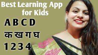 #Best #Education app for #Kids/जिससे बच्चे गेम नहीं खेलेंगे बल्कि पढ़ाई करेंगे/Age group 3 to 10yrs.