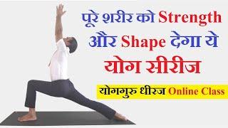 Full Body को शक्तिशाली और बेहतर Shape देगा ये योग सीरीज़ | Yoga Guru Dheeraj Live Online Class Hindi