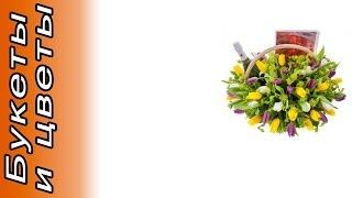 Композиция из 51 тюльпана Фейерверк желаний (Вино в подарок) . Доставка цветов и подарков.(Композиция из 51 тюльпана Фейерверк желаний (Вино в подарок) Купить со скидкой: http://experttovar.ru/bb Описание: Сост..., 2015-10-25T17:51:55.000Z)