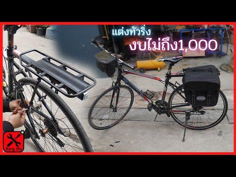 ติดตั้งตะแกรงท้ายรถจักรยานพร้อมใส่กระเป๋าเป็นจักรยานทัวริ่งงบไม่ถึงหนึ่งพันบาท
