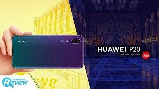 รีวิว Huawei P20 สมาร์ทโฟนกล้องคู่ไลก้ารุ่นล่าสุด พร้อมผู้ช่วย AI ถ่ายภาพสวยถูกใจ