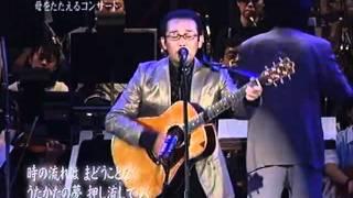 2005年の神戸ワールド記念ホールで母をたたえるコンサートです。 さださ...