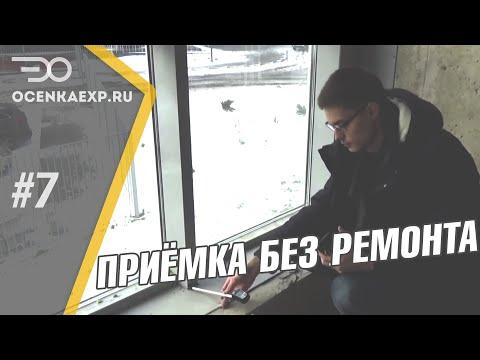 Приемка квартиры в новостройке без ремонта в Мытищах ЖК «Рождественский»