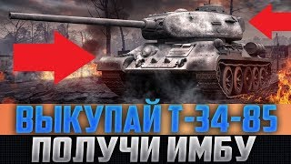 ВСЕ У КОГО ЕСТЬ Т-34-85 - РАДУЙТЕСЬ! ВАС ЖДЁТ ЛЮТАЯ ИМБА!
