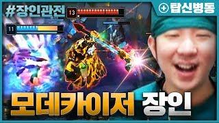 고인챔으로 챌린저에서 승률 73%?!!   모데카이저 장인관전