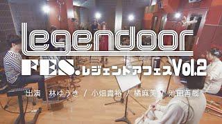 Legendoor FES.(レジェンドアフェス)Vol.2