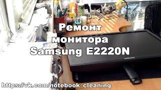 Ta'mirlash kuzatib Samsung e2220n kompyuter