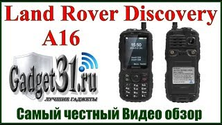 Land Rover Discovery A16