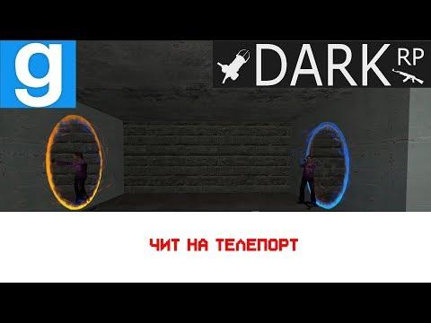 ЧИТ НА ТЕЛЕПОРТ | БАГ  Garry's Mod DarkRP