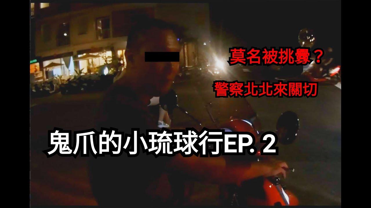 鬼爪的小琉球行EP.2|莫名其妙被挑釁?|警察北北來關切!!