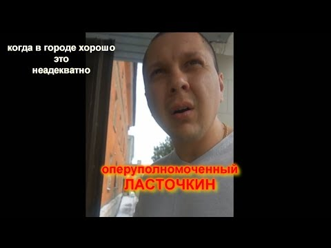 г. Орск отдел полиции №1 неадекватное поведение ОПЕР Ласточкина к заявителю