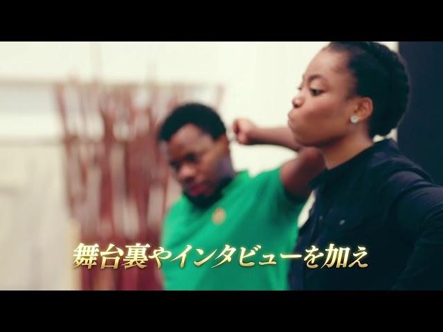 映画『英国ロイヤル・オペラ・ハウス シネマシーズン2018 / 19』予告編