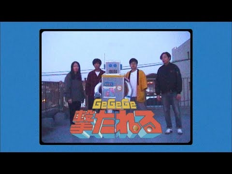 """gegege-""""撃たれる""""-(official-music-video)"""