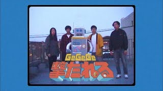 """GeGeGe """"撃たれる"""" (Official Music Video)"""