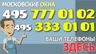 Московские окна | 495 123 ваш тел | в Москве и Подмосковье московские окна от производителя