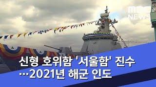 신형 호위함 '서울함' 진수…2021년 해군 인도 (2…