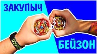 САМЫЙ СИЛЬНЫЙ Спрайзен Spriggan Спригган бейблейд beyblade burst