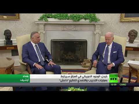 بايدن والكاظمي يوقعان اتفاقا لإنهاء المهام القتالية الأمريكية في العراق نهاية العام الحالي  - نشر قبل 46 دقيقة